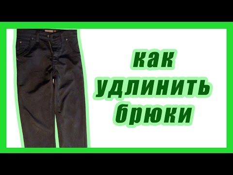 Как удлинить брюки мужские