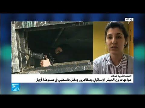 مقتل فلسطيني في مستوطنة أرييل إثر مواجهات بين الجيش الإسرائيلي ومتظاهرين  - 15:23-2018 / 2 / 7