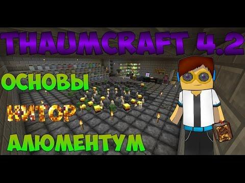видео: Гайд, обучение по моду thaumcraft 4.2 - Нитор и алюментум #1