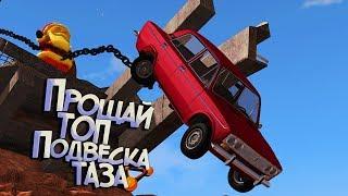 BeamNG Drive | ЦЕПЬ и МОСТ против Подвески Авто - Реванш после обновления!