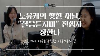 """노원라이크유 113화 - 노유캐의 핫한 프로그램 """"실음듣지마"""" 진행자 장한나"""