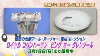 磯山さやかさんが,陶芸のまち・笠間市にある「茨城県陶芸美術館」を紹...