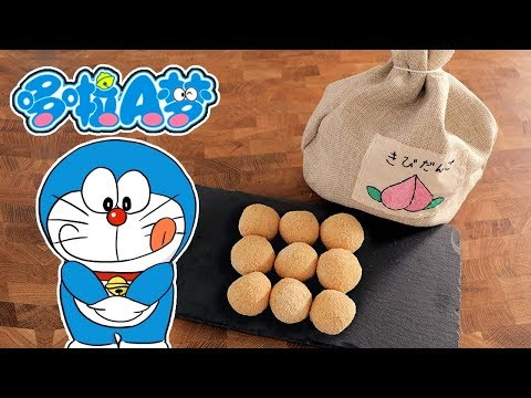 Doraemon  momotaro mark kibidango 【RICO】Anime food