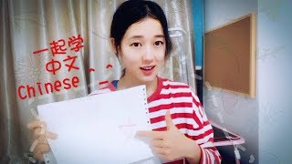 tips for learning Chinese from a native speaker. memorize Chinese characters. 中文说男女