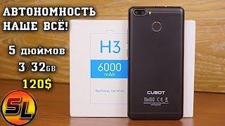 Cubot H3 полный обзор 5-ти дюймового смартфона с батареей в 6000 мАч! review