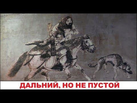 Средневековые Империи Дальнего Востока.   «ЗНАНИЕ - СИЛА»