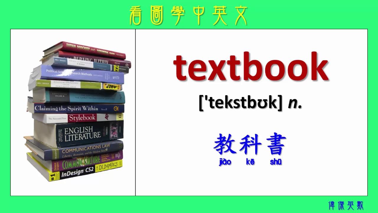 看圖學中英文 07 文具 (Learning Chinese and English Vocabularies about stationery) - YouTube