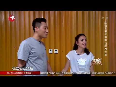 《星球者联盟》第7期看点:刘烨安娜搭配做大餐 夫妇秀恩爱羡煞旁人【东方卫视超清】