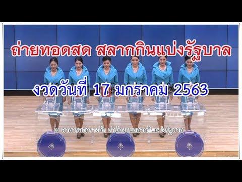 ถ่ายทอดสดหวย 17 มกราคม 2563 ตรวจหวยสลากกินแบ่งรัฐบาล 17/1/63