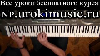 vse.urokimusic.com Школа игры на фортепиано онлайн - фактура аккомпанемента в поп музыке и в роке
