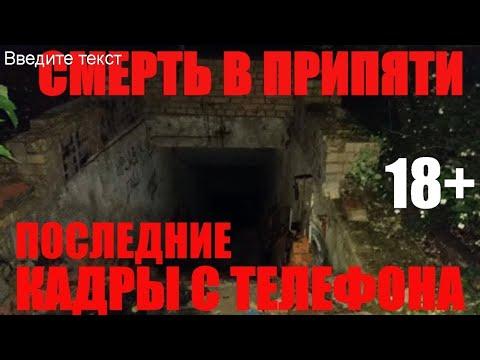 САМОЕ ЖУТКОЕ ВИДЕО ИЗ ПРИПЯТИ // Последние кадры с телефона   // МУТАНТЫ Чернобыля
