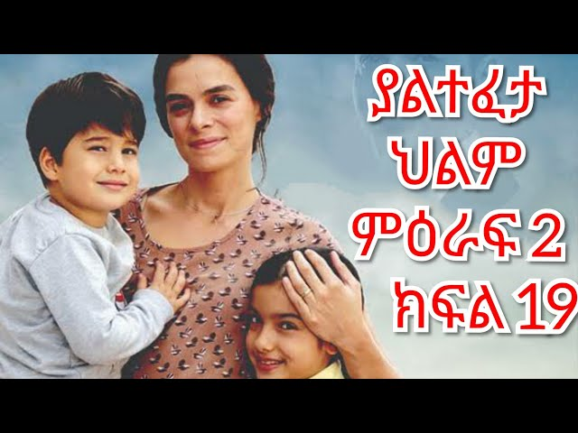 Yaltefeta hilm season 2 part 19 kana tv - ያልተፈታ ህልም ምዕራፍ 2 ክፍል 19