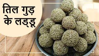 Til ke Laddu   तिल गुड़ के लड्डू   Sesame Balls   Sweet Dish   Healthy Recipe   Easy and Quick laddu