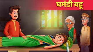 घमंडी बहू - Hindi Moral Kahaniya for Kids | Panchatantra Stories for Kids | Kahani In Hindi For Kids
