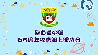 Publication Date: 2020-11-17 | Video Title: 聖貞德中學65週年校慶開放日