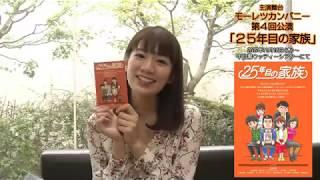佐藤美希主演舞台☆ モーレツカンパニー 第4回公演『25年目の家族』 2017...