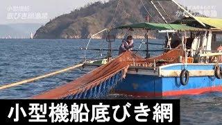 かがわ漁業塾 小型機船底びき網漁業《香川県》