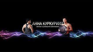Климакс - Питание и тренировки
