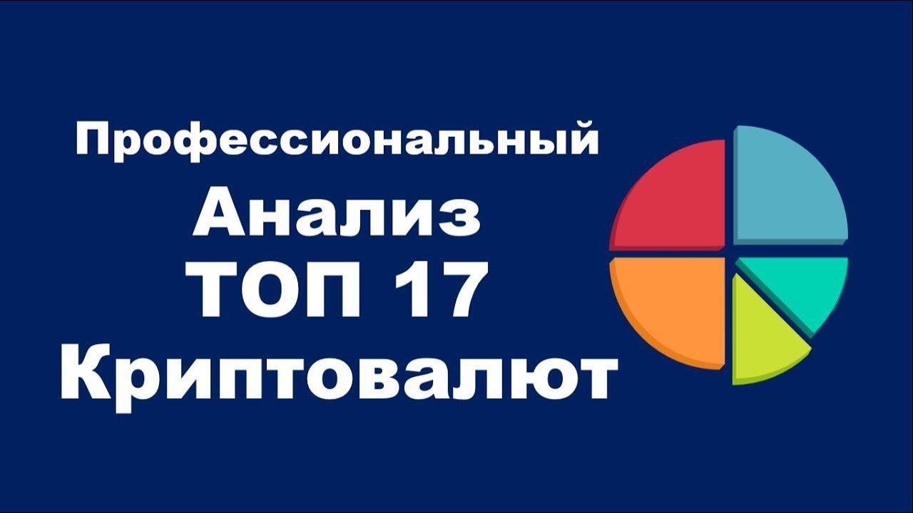 Профессиональный Анализ Топ 17 Криптовалют / Юрий Гава