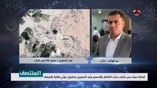 إصابة موفد يمن شباب ذياب الشاطر والمصور وليد الجعوري بصاروخ حوثي بقانية بالبيضاء