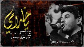 يا خدامي | محمد الجنامي