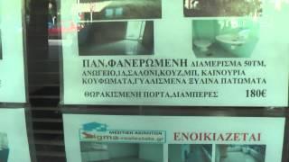 ГРЕЦИЯ: Цены на жилье в Салониках... THESSALONIKI GREECE(Смотрите всё путешествие на моем блоге http://anzor.tv/ Мои видео путешествия по миру http://anzortv.com/ Форум Свободных..., 2012-05-14T15:37:57.000Z)