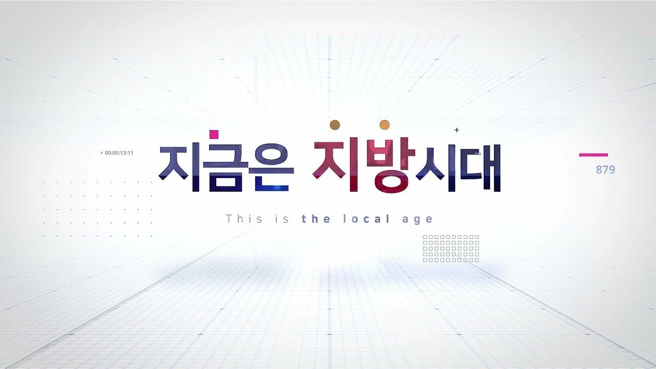 [경기][지금은 지방시대] 노인학대 예방 조례