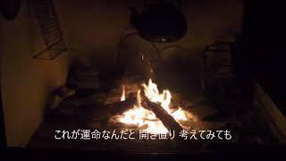 囲炉裏で素面酒 thumbnail