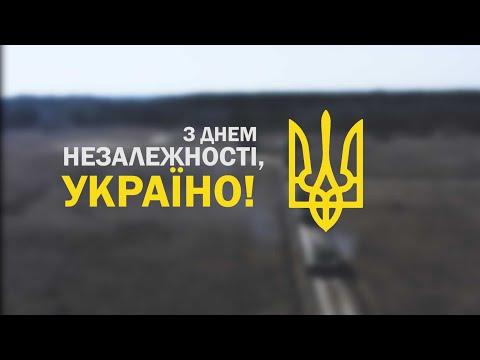 0 Я – безпека твоя, – відео до Дня Незалежності України