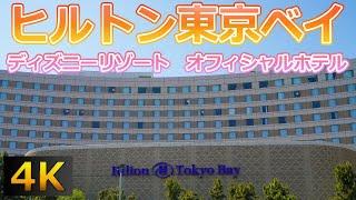 【TDR】充実した館内施設でホテルステイも楽しめる!ヒルトンルームはワーケーションにも最適!?ヒルトン東京ベイを徹底解説!