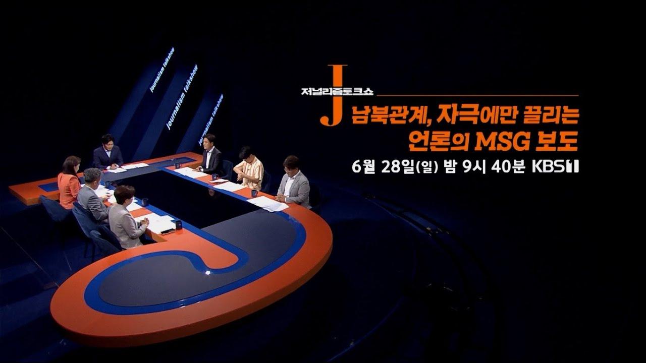 96회 [예고] : 남북관계, 자극에만 끌리는 언론의 MSG 보도