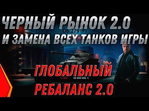 ЗАМЕНА ТАНКОВ И ВЕТОК WOT 2.0 - ЧЕРНЫЙ РЫНОК 2.0 - ВЫКУПАЙ ЭТИ ТАНКИ ИХ ВЫВЕДУТ ИЗ World Of Tanks