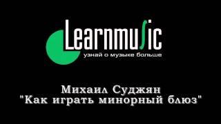 Минус к видео уроку - Как играть минорный блюз