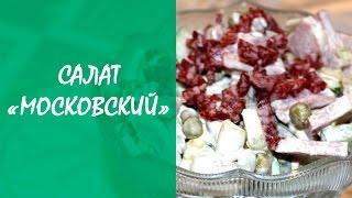 """Салат """"Московский"""" Очень Простой Рецепт на Скорую Руку. Готовится за 10 Минут"""
