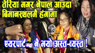 तेरिया मगर नेपाल आउदा बिमानस्थलमै हंगामा - एयरपार्टमा भयो अस्त व्यस्त -Teriya Phounja Magar In Nepal