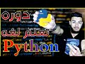 أغنية 1 دوره إحتراف لغه Python من الهاتف
