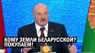 СРОЧНО! Лукашенко собирается ПРОДАВАТЬ землю Беларуси - новая воровская СХЕМА?! - Свежие новости