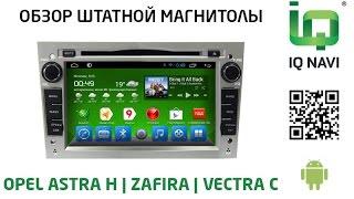 Штатное головное устройство IQ NAVI D4-2201 Opel Astra H (Android 4.2.2)(О чем это видео: Обзор штатного головного устройство IQ NAVI D4-2201 Opel Astra H | Zafira | Vectra | Antara | Corsa | Meriva (Android 4.2.2), 2014-08-21T21:58:52.000Z)