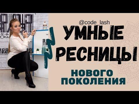 Умные ресницы для наращивания @code_lash By Alexandra Poryadina. Готовые пучки.