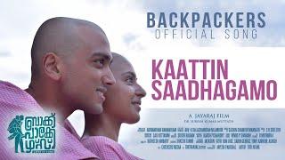Kaattin | Backpackers|Video Song | Jayaraj | Sachin Shankor Mannath | Kalidas Jayaram |Karthika Nair