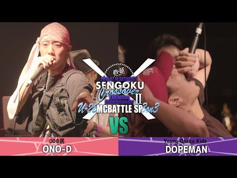 ONO-D vs DOPEMAN/U-22 MCBATTLE SP 3on3(2018 7/14 )