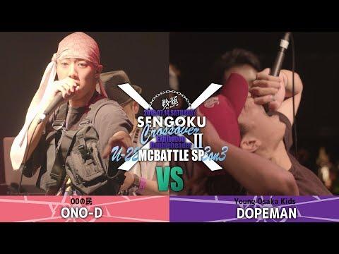 ONO-D vs DOPEMAN/U-22 MCBATTLE SP 3on3(2018 7/14 )