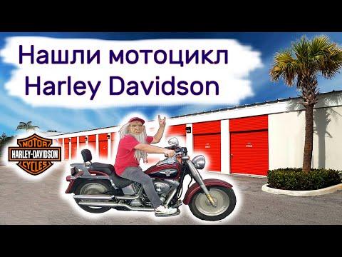 Нашли мотоцикл Харлей Дэвидсон в брошенном контейнере. Повезло.
