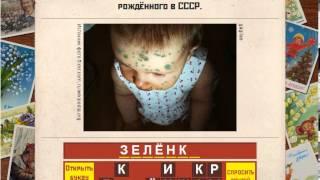Вспомни СССР 21, 22, 23, 24, 25 уровень | Ответы к игре «Назад в СССР» в Одноклассниках