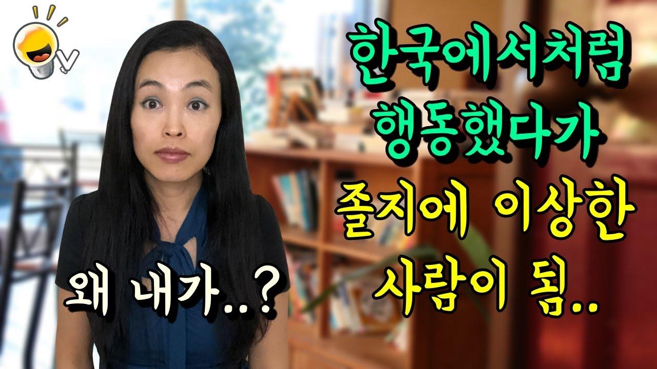 미국에서 이상한 사람으로 오해받는 한국인의 행동 TOP4
