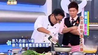 詹姆士  奶油鮭魚義大利麵 PART 1