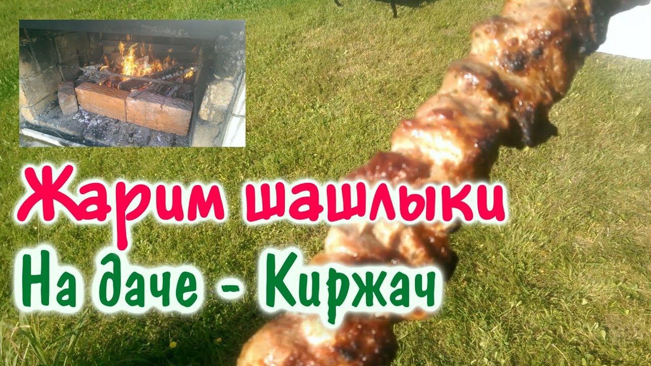 Жарим шашлыки на даче на природе - Киржач - Лето - YouTube