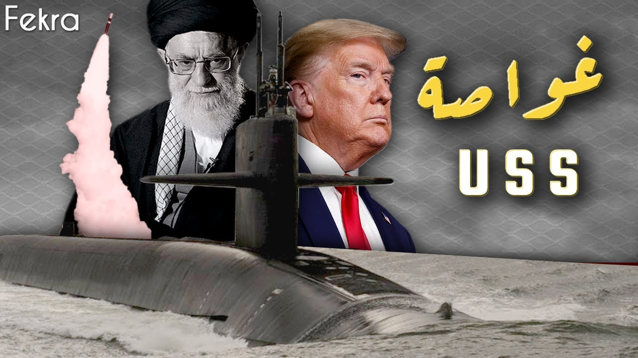غواصة يو إس إس  التي أرسلتها الولايات المتحدة الامريكية لضرب إيران