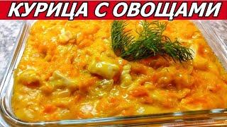 Куриный Гуляш Куриный Гуляш с Овощами в Сметанном соусе. Простой Рецепт