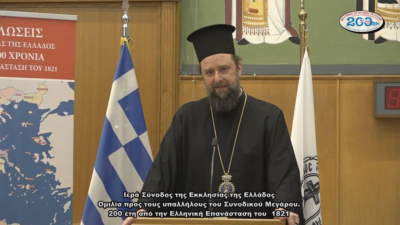 Ι. Σύνοδος της Εκκλησίας της Ελλάδος  24-3-2021